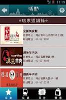 Screenshot of 高捷一卡通