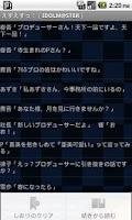 Screenshot of えすえすっ!(アイドルマスター)