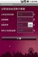 Screenshot of 公积金贷款自由还款计算器