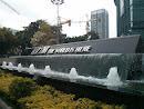 恒力城喷泉