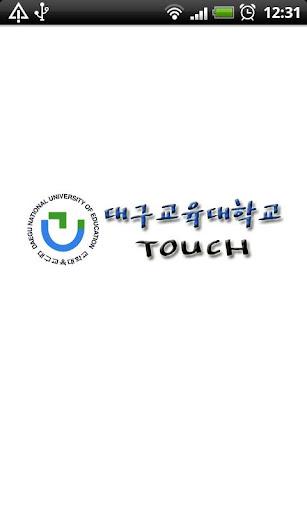 대구교육대학교 Touch