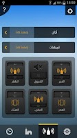 Screenshot of صلاتك Salatuk (Prayer time)