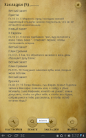 Screenshot of Библия. Синодальный перевод.