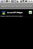 Screenshot of ScreenOff Widget