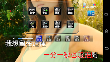 Screenshot of 愛唱久久 iSing99 雲端歌唱 卡拉OK KTV