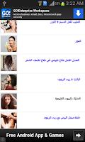 Screenshot of وصفات علاج الشعر المقصف