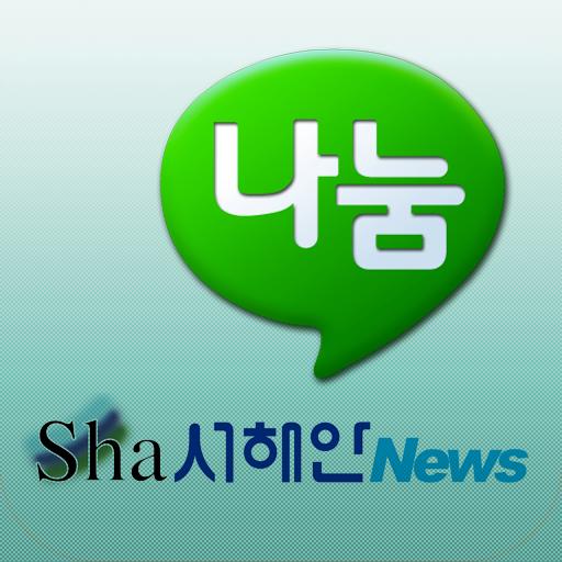 서해안신문 나눔 LOGO-APP點子