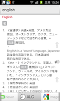 Screenshot of All英語辞書, English ⇔ Japanese
