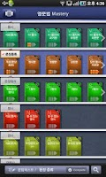 Screenshot of YBM 동영상 영문법 Mastery