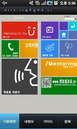 멘토링포유 mentoring for you