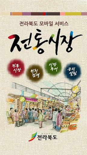 전라북도 전통시장