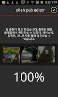 Screenshot of 올레펍 에디터