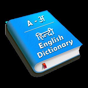 Hindi to English Dictionary !! For PC (Windows & MAC)