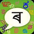 PaniniKeypad Assamese IME APK for Bluestacks