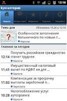 Screenshot of Бухгалтерия