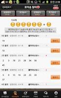 Screenshot of 돈버는앱 로또애드잇, 로또 운수 대통