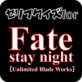 App セリフクイズ for Fate(フェイトステイナイト) APK for Kindle