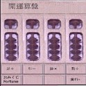 KAIUN Abacus icon