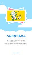 Screenshot of すくすくアルバム