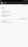 Screenshot of اقوال وحكم ستغير حياتك 2