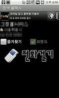 Screenshot of 전국 콜택시