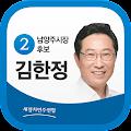 남양주 시장 후보 김한정 APK baixar