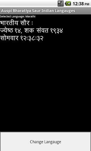 Auspi Bharatiya Saur Ind-Lang
