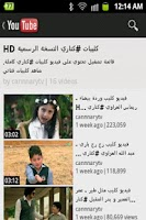 Screenshot of Canary TV - قناة كناري