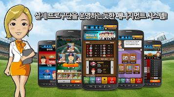 Screenshot of 퍼펙트9 (KBO 프로야구)