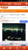 Screenshot of tabihikaku-net