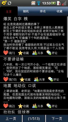 【免費書籍App】鬼故事1-APP點子