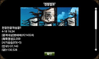 Screenshot of 모바일삼국지2_Lite