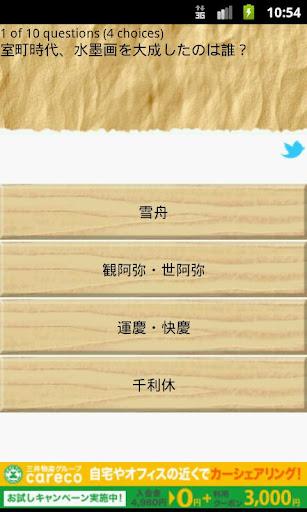 人的日本歷史測驗