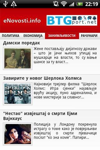 eNovosti Android™ application