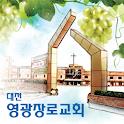 대전영광교회 icon