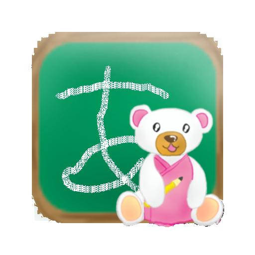 教育必備App ひらがなをおぼえよう LOGO-綠色工廠好玩App