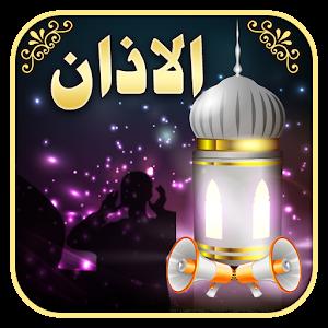 Prayer Times:Azan,Qibla,Salah APK for Nokia