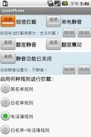 Screenshot of QuietPhone