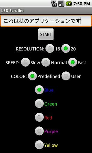 玩娛樂App|LED Scroller免費|APP試玩