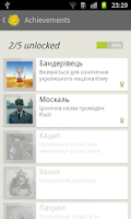 Screenshot of Я люблю Україну