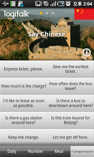 Say Chinese Free Learn Speak
