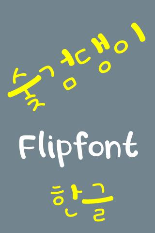 【免費娛樂App】LogSoopgum Korean FlipFont-APP點子