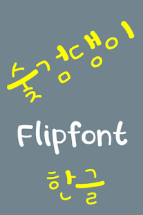 LogSoopgum Korean FlipFont - screenshot