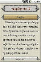 Screenshot of Khmer Name Horoscope