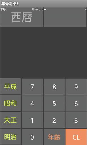 無料生产应用Appの年号電卓E|記事Game