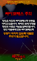 Screenshot of 흔치않은사이코패스테스트
