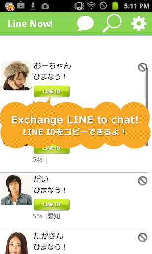 line-now for android screenshot