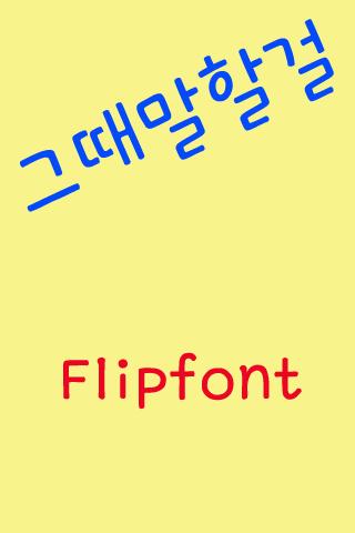 GFConfession™ Korean Flipfont