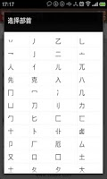 Screenshot of 新华字典