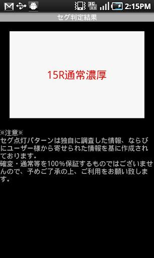 パチンコ『CR恋姫無双』セグ判別 玩娛樂App免費 玩APPs